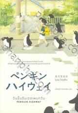 วันนั้นฉันเจอเพนกวิน Penguin Highway