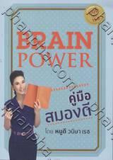 Brain Power คู่มือสมองดี