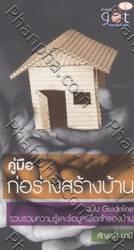 คู่มือก่อร่างสร้างบ้าน ฉบับ Guideline