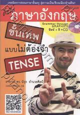 ภาษาอังกฤษ ขั้นเทพ แบบไม่ต้องจำ TENSE