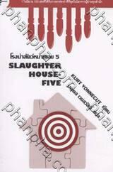 โรงฆ่าสัตว์หมายเลข 5