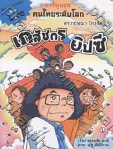 การ์ตูนชุด คนไทยระดับโลก เล่ม 1 : ดร.กฤษณา ไกรสินธุ์ เภสัชกรยิปซี