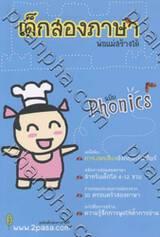 เด็กสองภาษาพ่อแม่สร้างได้ ฉบับโฟนิกส์
