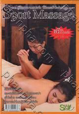 Sport Massage คู่มือการนวดสปอร์ตที่ดีและเข้าใจง่ายที่สุด
