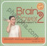 Brain Power 2 คู่มือเพิ่มความสุขทุกๆวัน