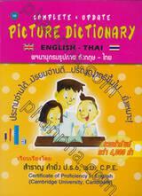 Complete & Update Picture Dictionary English- Thai พจนานุกรมภาพรูปภาพ อังกฤษ-ไทย