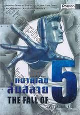 หมายเลข 5 ล่มสลาย : The Fall of Five
