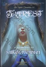 ปกรณัมแดนจันทรา 3.5 ราชินีกับกระจกเงา : The Lunar Chronicles 3.5 Fairest