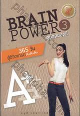 Brain Power 3 คู่มือสมองดี 365 วัน สู่ชีวิตเกรด A+++