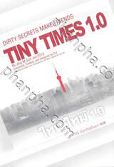 TINY TIMES 1.0 : ไทนี่ ไทม์ 1.0