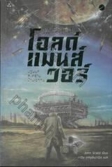 โอลด์แมนส์วอร์ เล่ม 01 ปฐมบทสงครามข้ามเอกภพ : Old Man's War