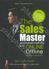 The Sales Master คนประสบความสำเร็จขาย ONLINE Offline Platform Business