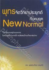พุทธจิตวิทยาประยุกต์กับคนยุค New Normal