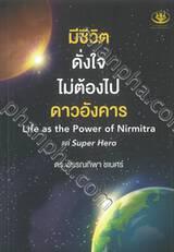 มีชีวิตดั่งใจไม่ต้องไปดาวอังคาร : Life as the Power of Nirmitra