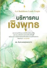 บริหารคนเชิงพุทธ Let Buddhism Leads People