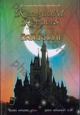 Kingdom Keepers Disney After Dark ดิสนีย์ยามค่ำ