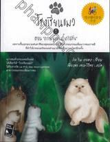 โรงเรียนแมว 01 ตอน ความลับของถ้ำคริสตัล