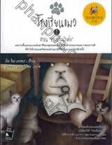 โรงเรียนแมว 02 ตอน  ของขวัญวิเศษ