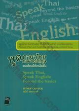 พูดภาษาไทย พูดภาษาอังกฤษ แบบไหนให้เหนือชั้น : Speak Thai, Speak English : beyond the basics