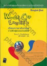 เรียนภาษาอังกฤษจากศึกฟุตบอลเวิลด์คัพ : World Cup English