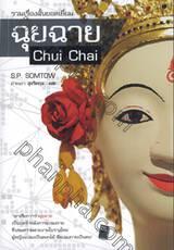 ฉุยฉาย Chui Chai