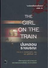 ปมหลอน รางมรณะ : The Girl on the Train