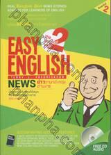 EASY ENGLISH NEWS [2 the second year] : ข่าวภาษาอังกฤษอ่านง่าย