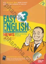 EASY ENGLISH NEWS [3 the third year] : ข่าวภาษาอังกฤษอ่านง่าย