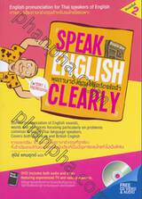 SPEAK ENGLISH CLEARLY : พูดภาษาอังกฤษให้ชัดถ้อยชัดคำ