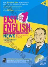 EASY ENGLISH NEWS [1 the first year] : ข่าวภาษาอังกฤษอ่านง่าย