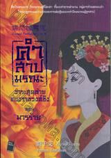 """คำสาปมรณะ วาระสุดท้ายของราชวงศ์ชิง 02 ตอน """"มารร้าย"""" : Cursed Forbidden City 02"""