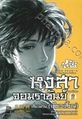 หงสาจอมราชันย์ ภาคพิเศษ เล่ม 05 - เสี่ยวม่าน (เตียวเสี้ยน)