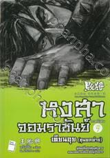 หงสาจอมราชันย์ ภาคพิเศษ เล่ม 07 - เตียนอุย (ขุนพลพ่าย)