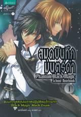 สมุดบันทึกมนตร์ดำ Phantom Black Magic School Notebook เล่ม 01