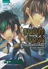 สมุดบันทึกมนตร์ดำ Phantom Black Magic School Notebook เล่ม 02