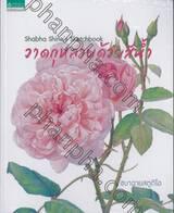 Shabha Shine's Sketchbook วาดกุหลาบด้วยสีน้ำ
