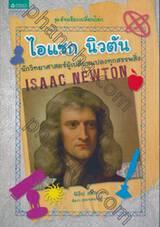 อัจฉริยะเปลี่ยนโลก - Isaac Newton ไอแซก นิวตัน นักวิทยาศาสตร์ผู้เปลี่ยนแปลงทุกสรรพสิ่ง