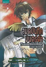 สมุดบันทึกมนตร์ดำ Phantom Black Magic School Notebook เล่ม 05