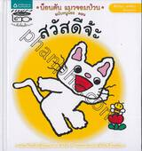 น็อนตัน แมวจอมป่วน ฉบับหนูน้อย เล่ม 07 ตอน สวัสดีจ้ะ