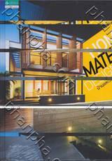 HOME & MATERIAL DESIGN (บ้านและวัสดุสร้างบ้าน)