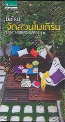 มือใหม่ จัดสวนโมเดิร์น : EASY MODERN GARDEN