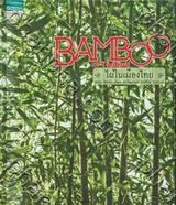 ไผ่ในเมืองไทย : BAMBOO of Thailand