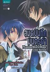 สมุดบันทึกมนตร์ดำ Phantom Black Magic School Notebook เล่ม 06
