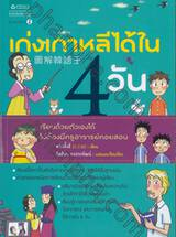เก่งเกาหลีได้ใน 4 วัน