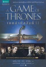 มหาศึกชิงบัลลังก์ - 1 - เกมล่าบัลลังก์ 1.1 : A Song of Ice and Fire - 1 - A Game Of Thrones
