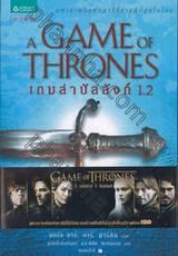 มหาศึกชิงบัลลังก์ - 1 - เกมล่าบัลลังก์ 1.2 : A Song of Ice and Fire - 1 - A Game Of Thrones