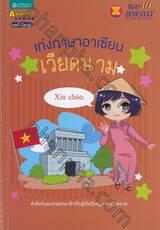 เก่งภาษาอาเซียน : เวียดนาม