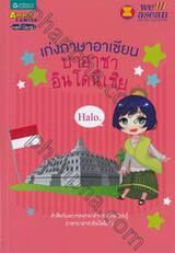 เก่งภาษาอาเซียน : บาฮาซาอินโดนีเซีย