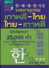 พจนานุกรมเกาหลี-ไทย ไทย-เกาหลี (ฉบับปรับปรุง)