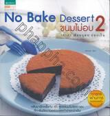 No Bake Dessert 2 ขนมไม่อบ 2